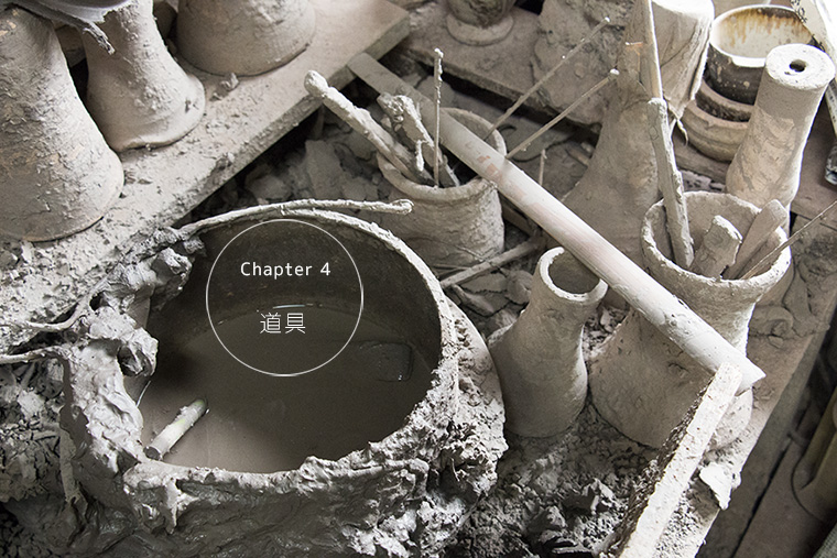 chapter 4 道具